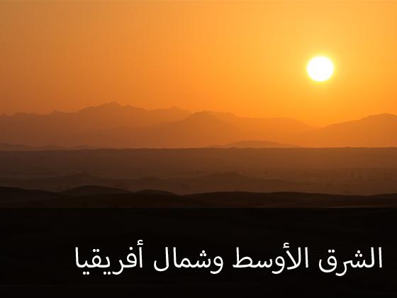 الشرق الأوسط وشمال أفريقيا
