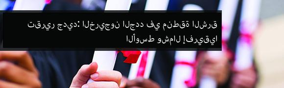 Fresh Graduates in MENA report